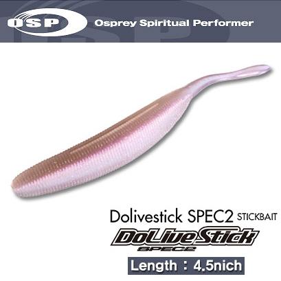 OSP 도라이브 스틱 스펙2 4.5인치 (배스웜)